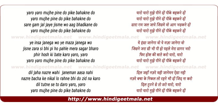 lyrics of song Yaaro Mujhe Pine Do Pike Bahakane Do