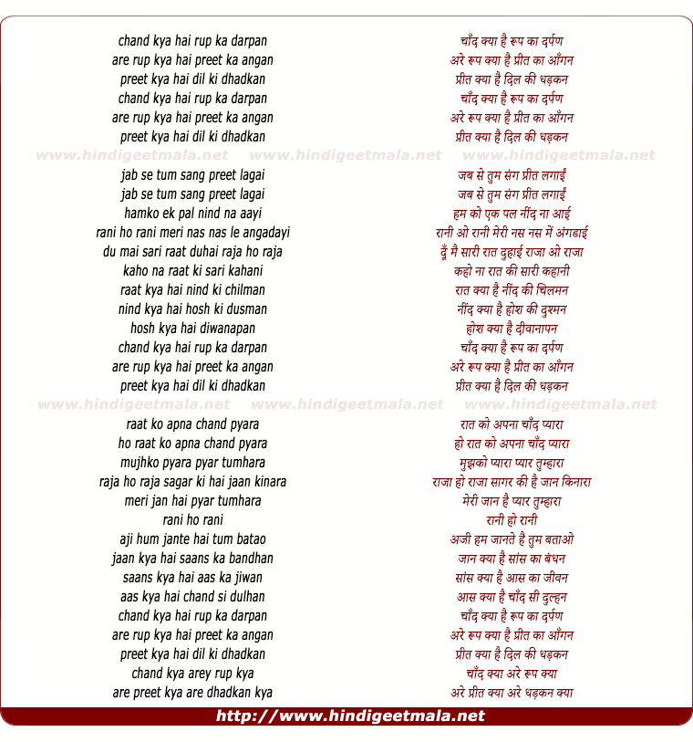 lyrics of song Chand Kya Hai