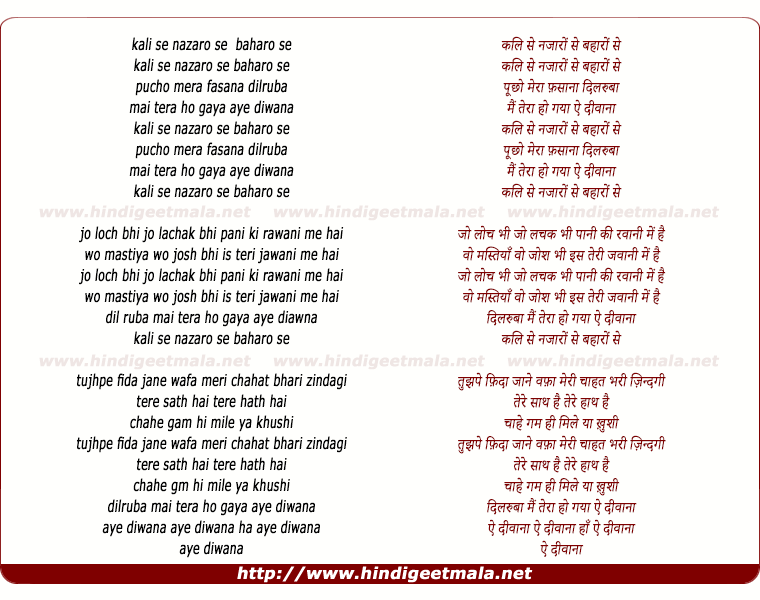 lyrics of song Kali Se Nazarn Se bahaaro se