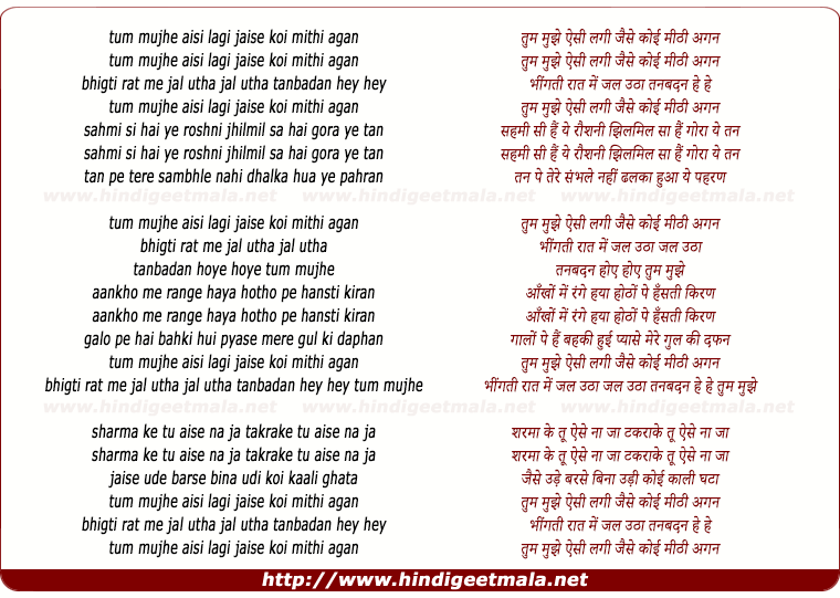 lyrics of song Aise Lagi Jaise Koi Mithi Agan