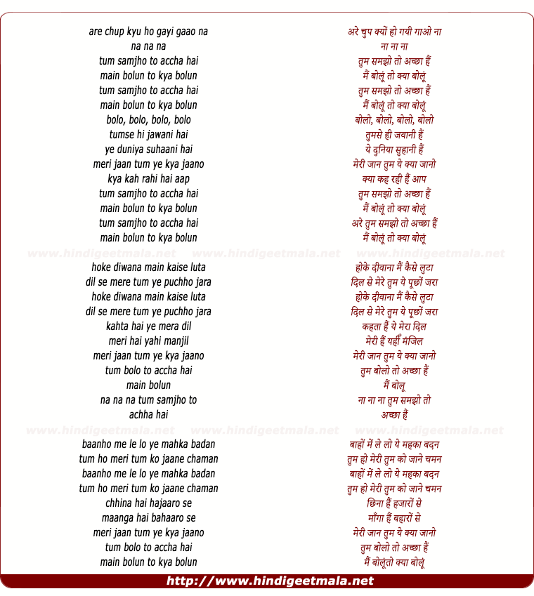 lyrics of song Main Bolu To Kya Bolu