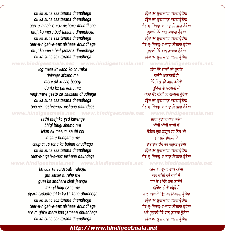 lyrics of song Dil Ka Suna Saaz Tarana Dundega