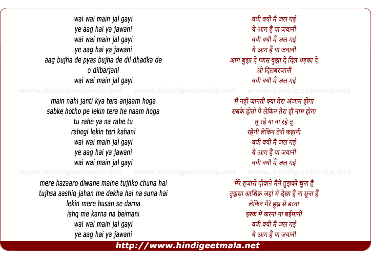 lyrics of song Wai Wai Main Jal Gayi