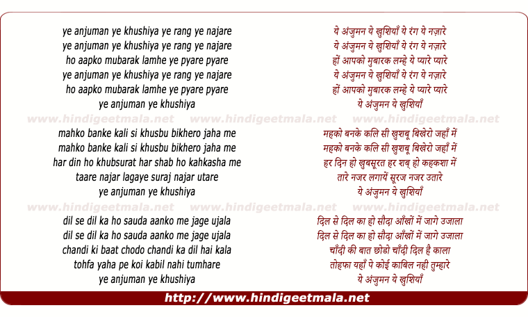 lyrics of song Ye Anjuman Ye Khushiya Ye Rang Ye Najaare