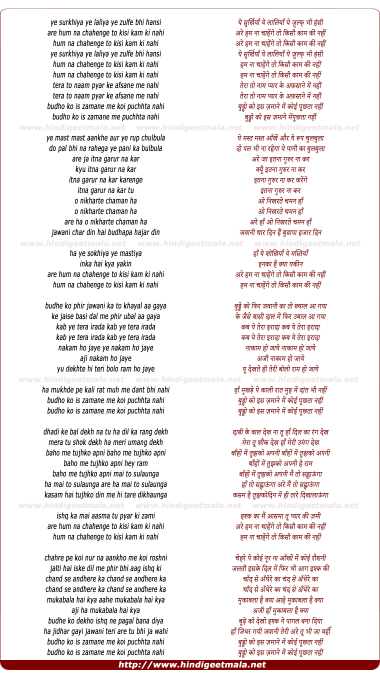 lyrics of song Yeh Surkhiya Ye Laaliya