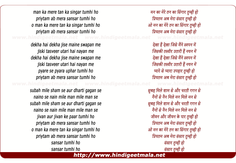 lyrics of song Man Ka Mere Tan Ka Mere