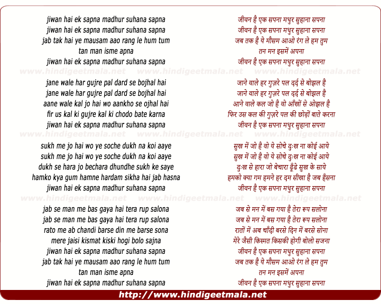 lyrics of song Jeevan Hai Ek Sapna