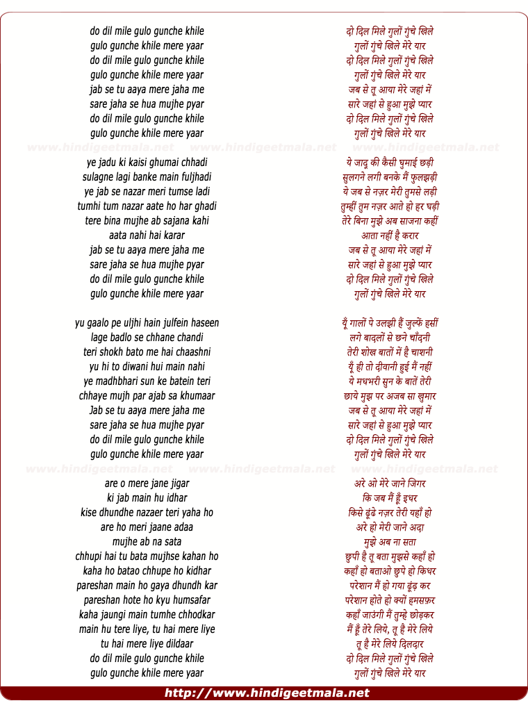 lyrics of song Do Dil Mile Gulo Gunche Khile
