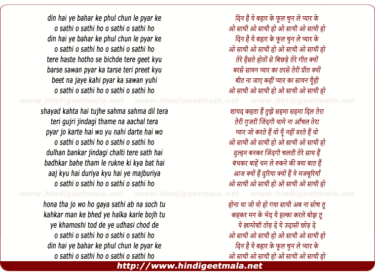 lyrics of song O Saathi O Saathi O Phul Hai Bahaar Ke