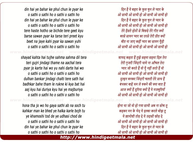 O Saathi O Saathi O Phul Hai Bahaar Ke - ओ साथी ओ साथी ओ