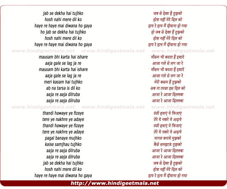 lyrics of song Jab Se Dekha Hai Tujhko