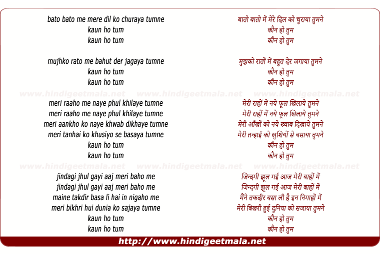 lyrics of song Bato Bato Me Mere Dil Ko Churaya Tum Ne Kon Ho Tum