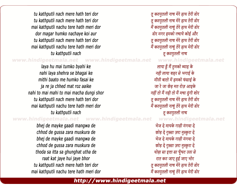 lyrics of song Tu Kathputli Naach Mere Hath teri dor