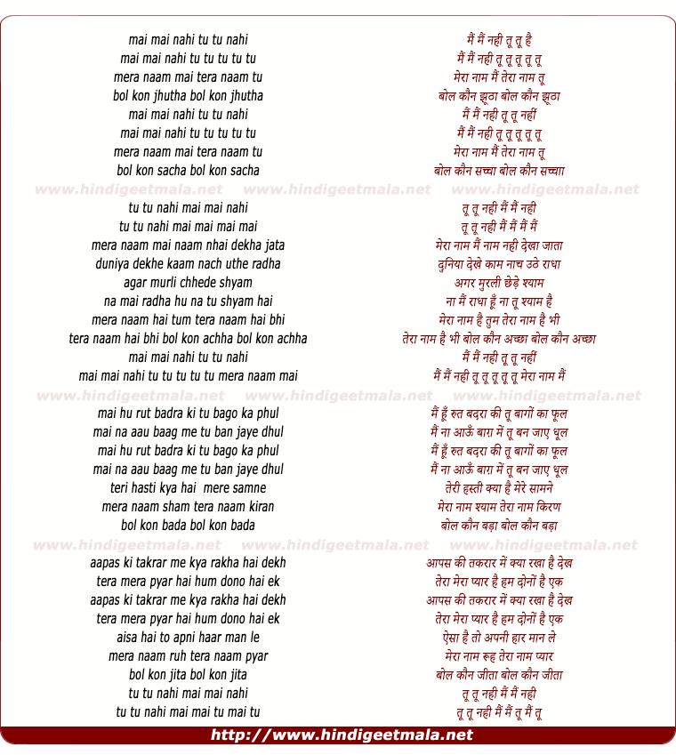 lyrics of song Mera Naam Mai Tera Naam Tu