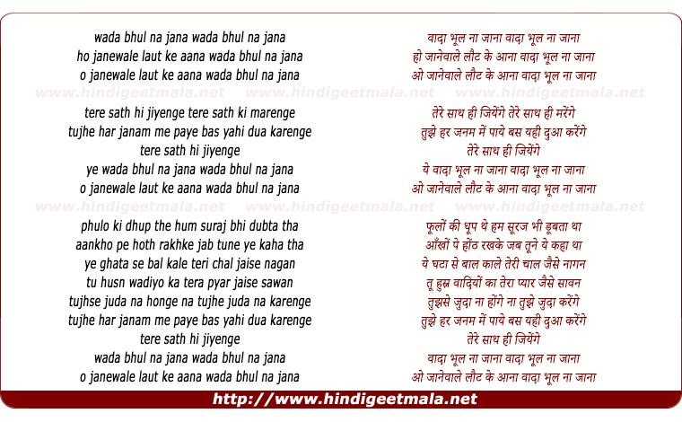 lyrics of song Vaada Bhool Na Jaana