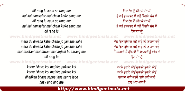 lyrics of song Dill Rang Lu Kaun Se Rang Me