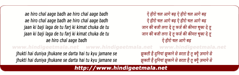 lyrics of song Ae Hero Chal Aage Badh