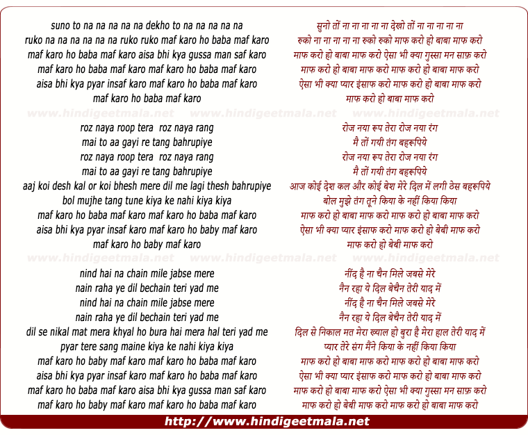 lyrics of song Suno To Nana Dekho To