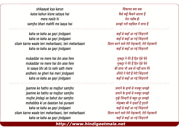 lyrics of song Kaha Se Kaha Aa Gai Zindagan