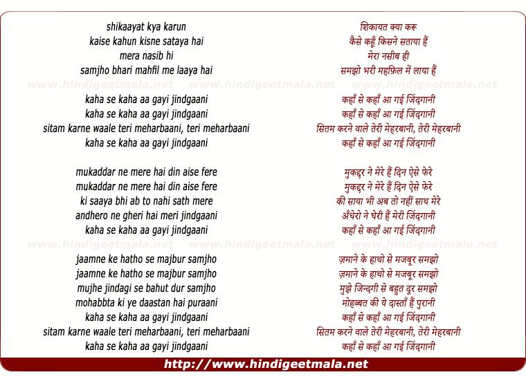 lyrics of song Kaha Se Kaha Aa Gai Zindagani