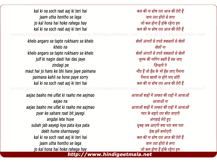 lyrics of song Kal Ki Na Soch