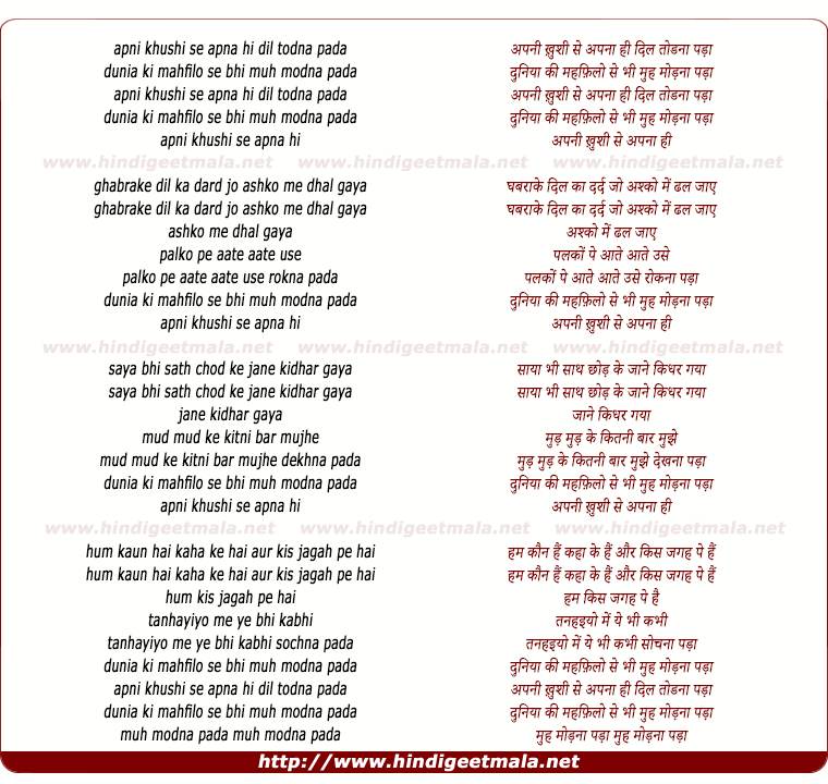 lyrics of song Apni Khushi Se Apna Hi Dil Todhna Pada