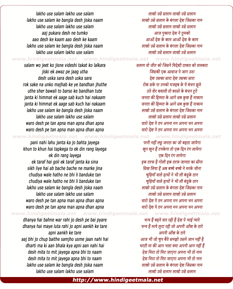 lyrics of song Lakho Ussey Salaam