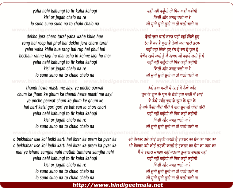 lyrics of song Yaha Nahi Kahungi To Kaha Kahogi