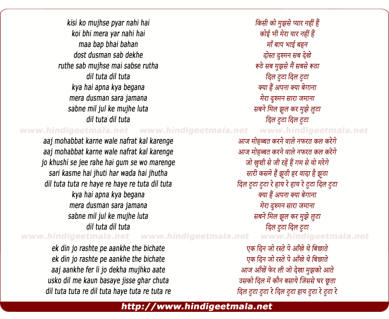 lyrics of song Dil Tuta Kya Hai Apna