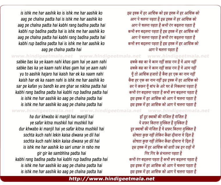 lyrics of song Es Ishq Me