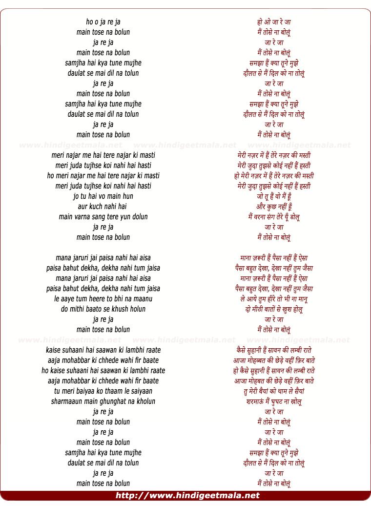 lyrics of song Ja Re Jaa Mai To Se Na Bolu