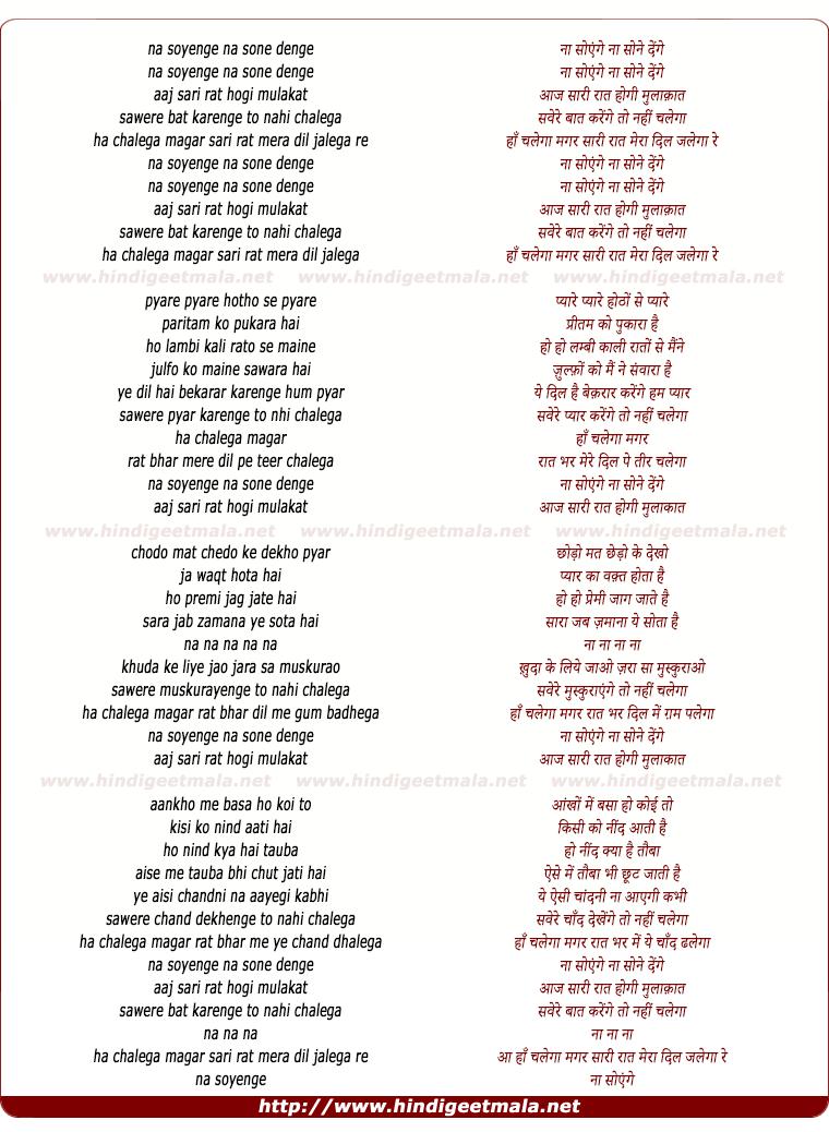 lyrics of song Na Soyenge Na Sone Denge Aaj Sari Raat Hogi Mulakaat