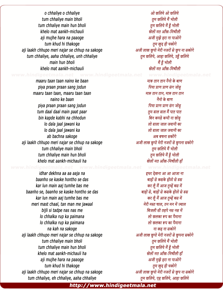 lyrics of song Chhaliye Tum Chhaliye