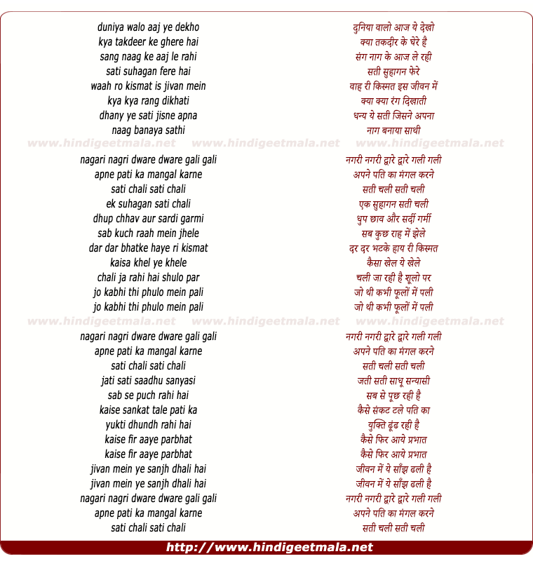 lyrics of song Duniya Walo Aaj Ye Dekho