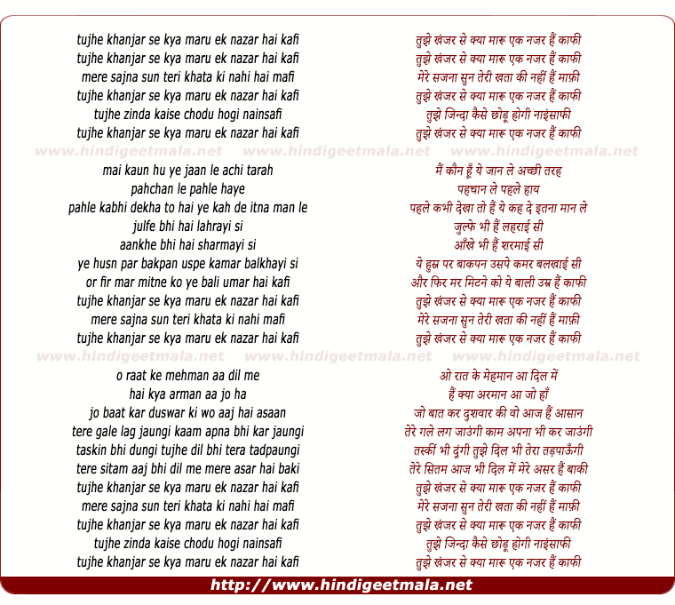 lyrics of song Tujhe Khanjar Se Kya Maru Ek Najar Hai Kaafi