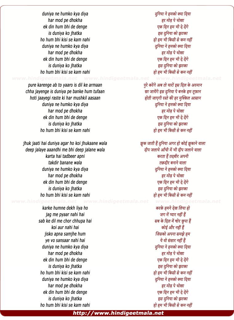 lyrics of song Duniya Ne Humko Kya Diyaa