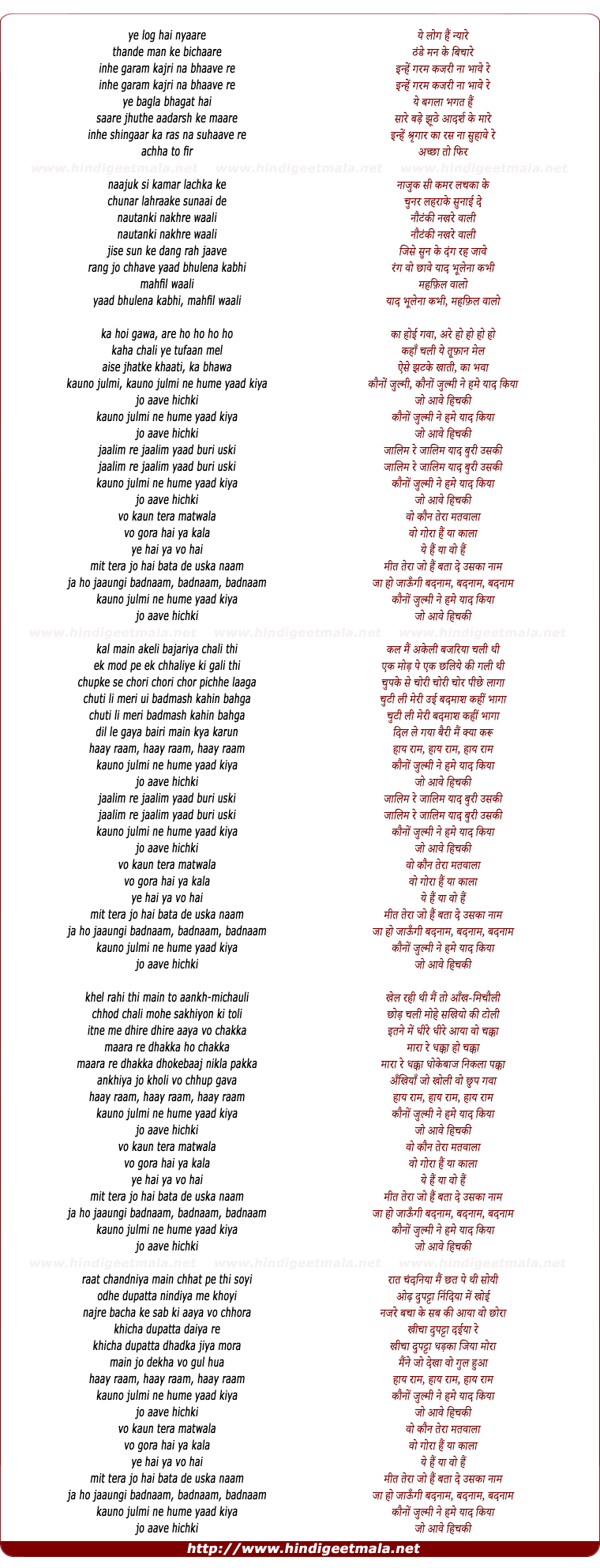 lyrics of song Ye Log Hai Nyare