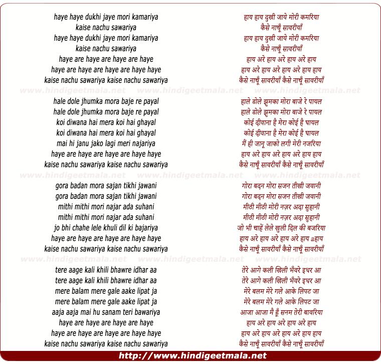 lyrics of song Haye Haye Dukhi Jaaye Mori Kamariya