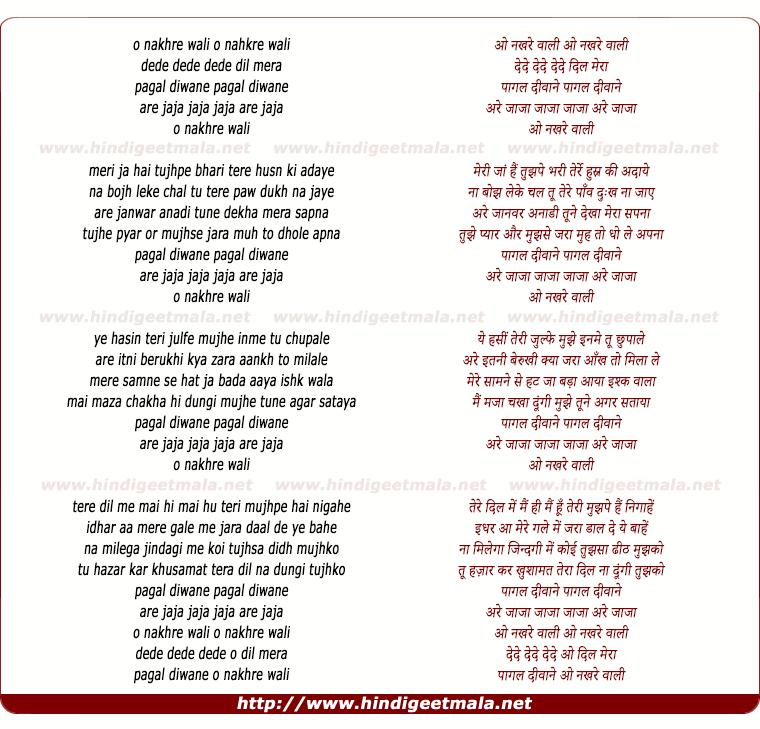 lyrics of song Oye Nakh Nakhrewali De De Dil Mera