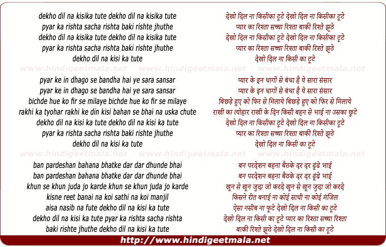 lyrics of song Dekho Dil Na Kisi Ka Tute Pyar Ka Rishta Sacha Rishta