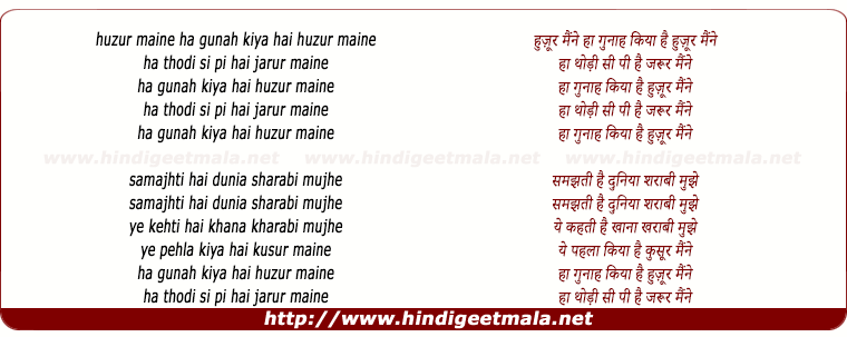 lyrics of song Ha Gunaah Kiya Hai Huzur Maine