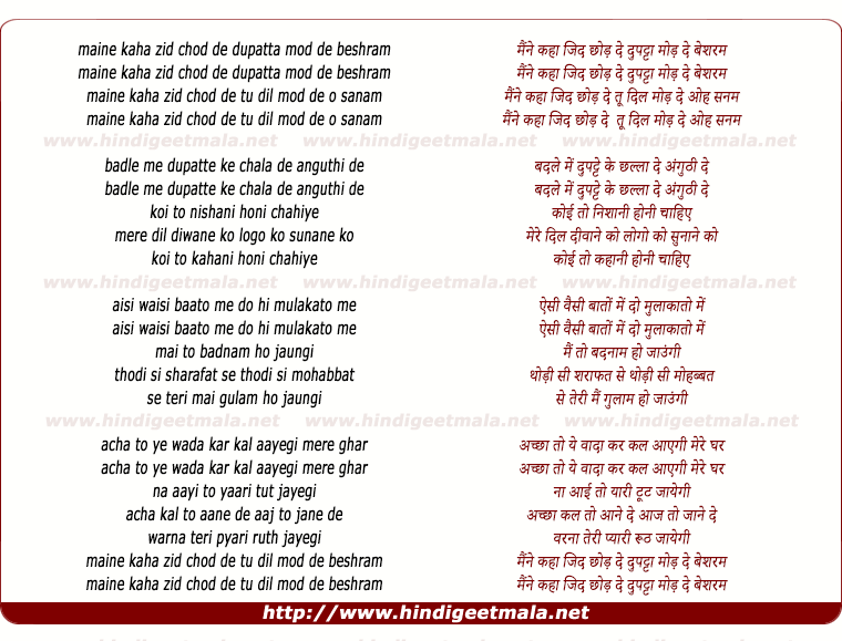 lyrics of song Maine Kaha Zid Chod De Duppatta Mod De Besharam