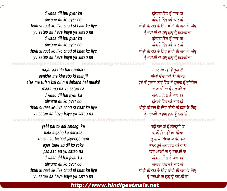 lyrics of song Deewana Dil Hai Pyaar Ka Diwane Dil Ko Pyaar Do