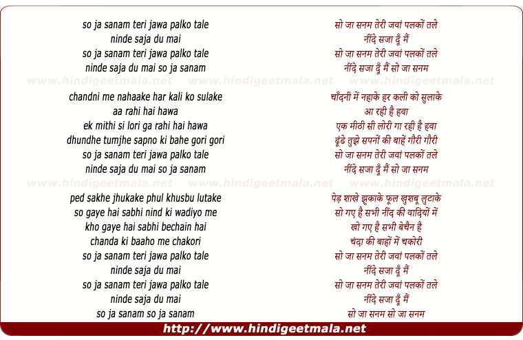 lyrics of song So Jaa Sanam Teri Jawa Palko Tale Neende Sajaa Du Mai
