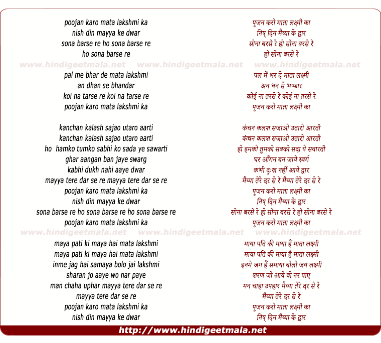 lyrics of song Poojan Karo Mata Laxmi Ka