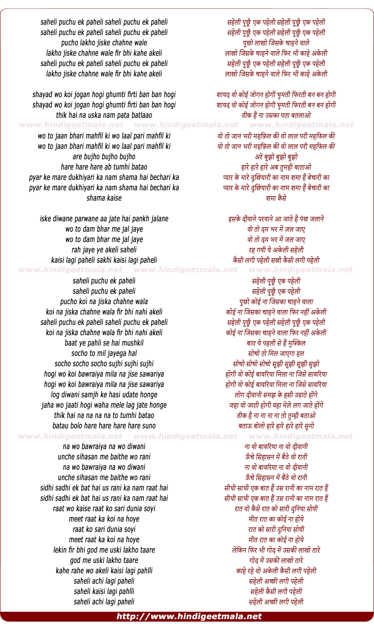 lyrics of song Saheli Punchu Ek Paheli
