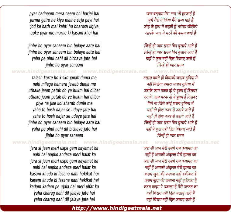 lyrics of song Jinhe Ho Pyar Sanam