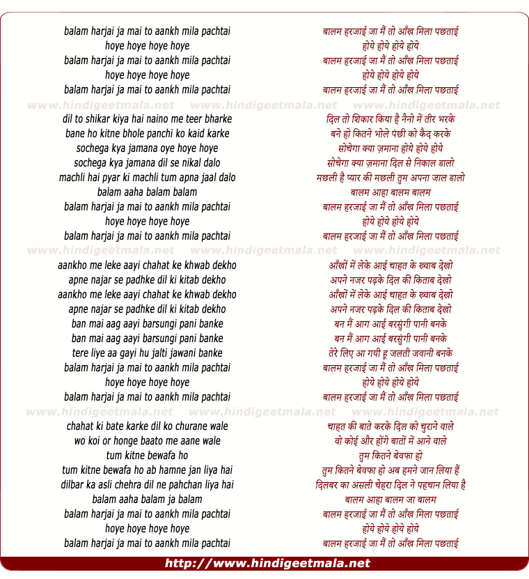 lyrics of song Balam Harjaiyi Ja Mai To Aankh Mila Pachatayi