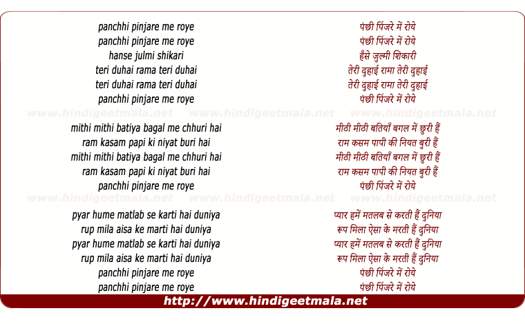 lyrics of song Panchi Pinjare Me Roye