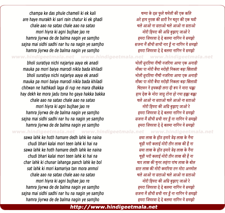 lyrics of song Chale Aao Na Satao